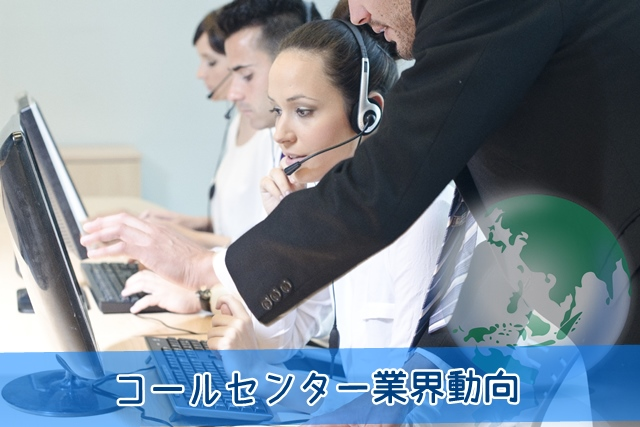 コールセンター業界動向