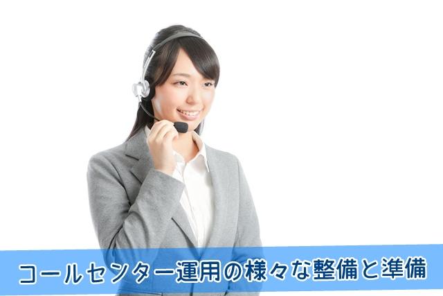 コールセンター運用の様々な整備と準備