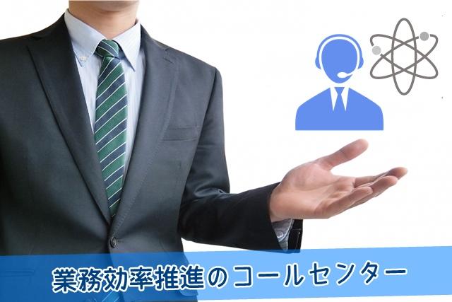 業務効率推進のコールセンター