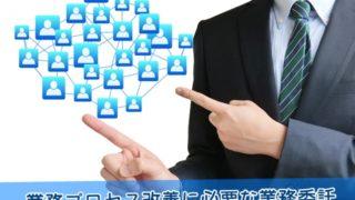業務プロセス改善に必要な業務委託