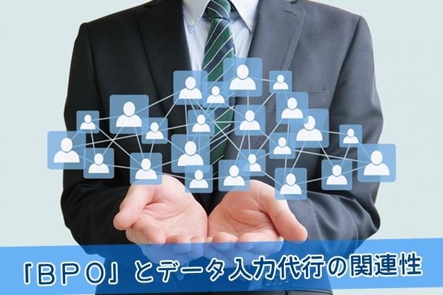 「BPO」とデータ入力代行の関連性