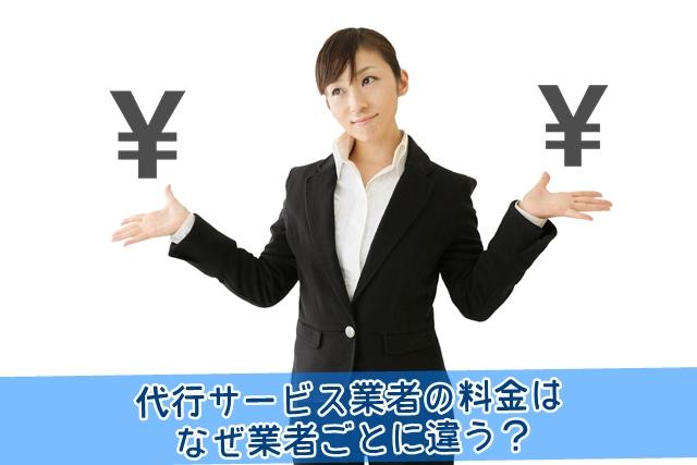 代行サービス業者の料金はなぜ業者ごとに違う?