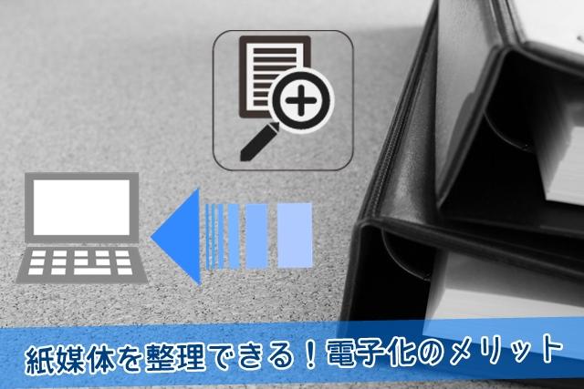 紙媒体を整理できる!電子化のメリット