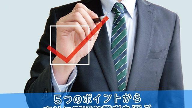 5つのポイントから自社に適切な業者を選ぶ