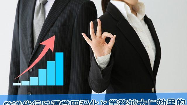 発送代行は運営円滑化と業務拡大に効果的