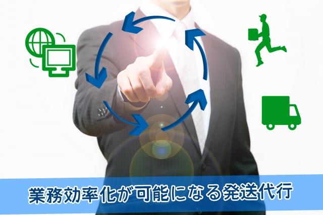 業務効率化が可能になる発送代行