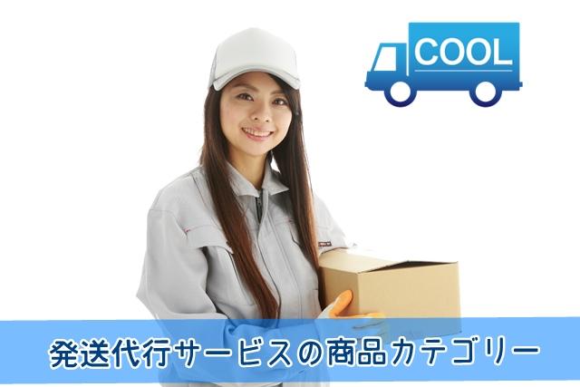 発送代行サービスの商品カテゴリー