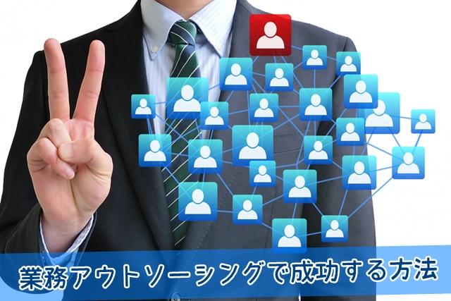 業務アウトソーシングで成功する方法