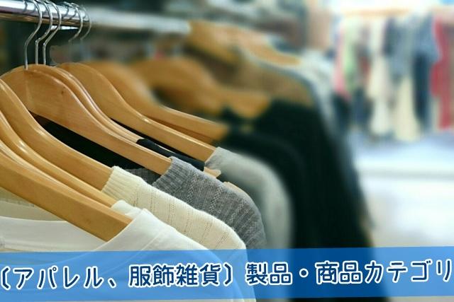 〔アパレル、服飾雑貨〕製品・商品カテゴリ