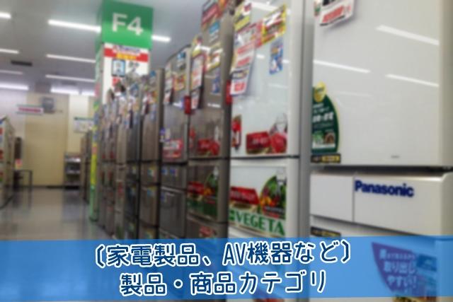 〔家電製品、AV機器など〕製品・商品カテゴリ