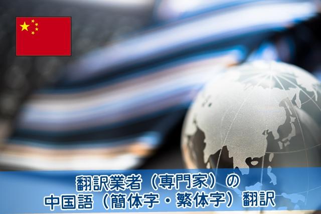中国語(簡体字・繁体字)翻訳