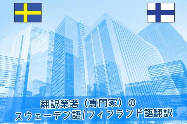 スウェーデン語/フィンランド語翻訳