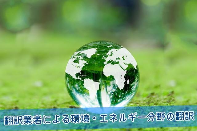 環境・エネルギービジネス文書の翻訳