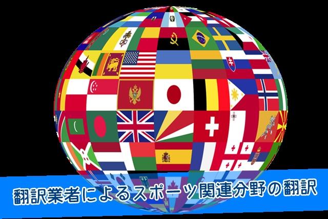 スポーツ関連ビジネス文書の翻訳