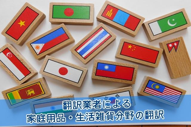 家庭用品・生活雑貨ビジネス文書の翻訳