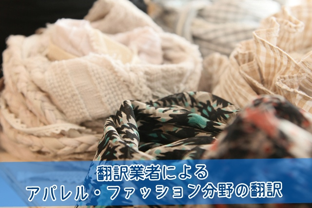 アパレル・ファッションビジネス文書の翻訳