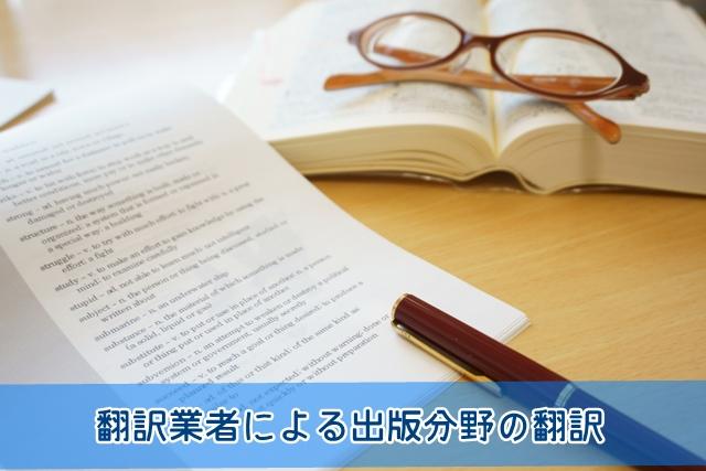 出版ビジネス文書の翻訳