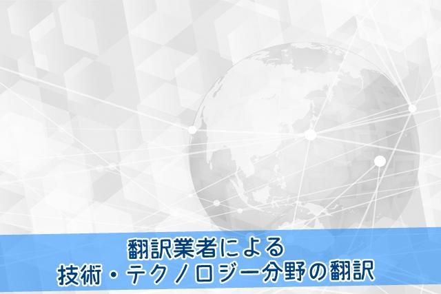 技術・テクノロジービジネス文書の翻訳