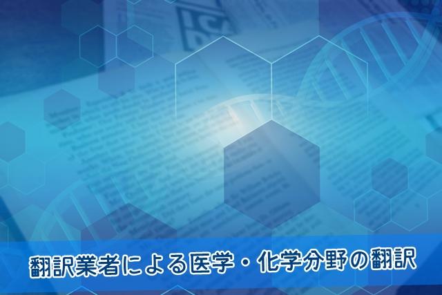 医学・化学ビジネス文書の翻訳