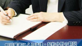 【翻訳分野】翻訳代行サービス会社が対応できるジャンル