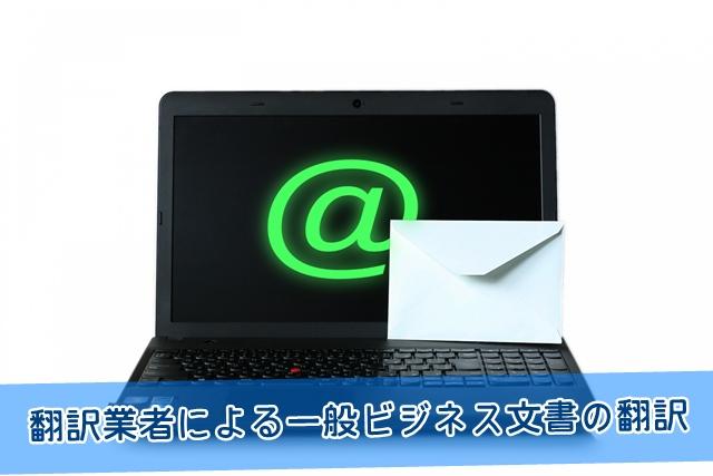 一般ビジネス文書の翻訳
