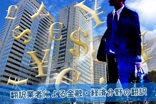 金融・経済ビジネス文書の翻訳