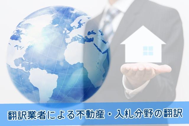 不動産・入札ビジネス文書の翻訳