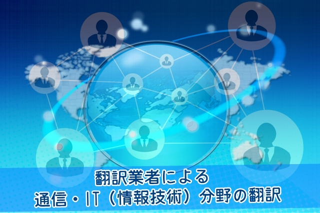 通信・IT(情報技術)ビジネス文書の翻訳