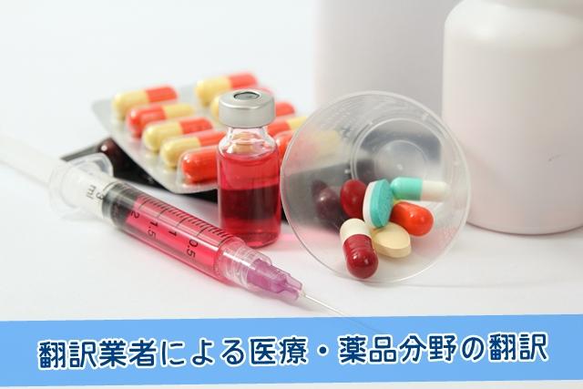 医療・薬品ビジネス文書の翻訳