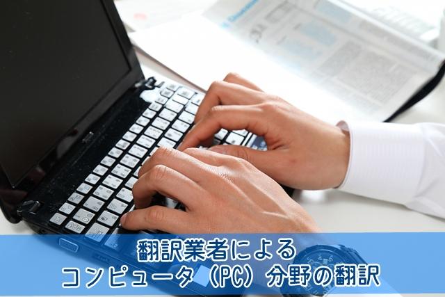 コンピュータ(PC)ビジネス文書の翻訳