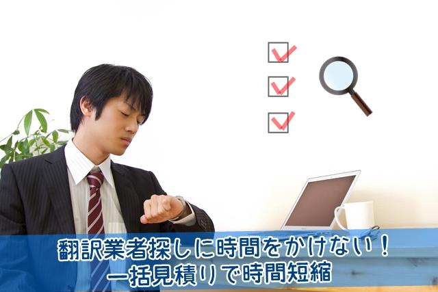 翻訳外注業者一括見積りで時間短縮