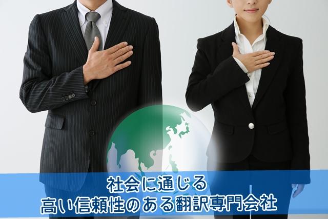 信頼性のある翻訳専門会社