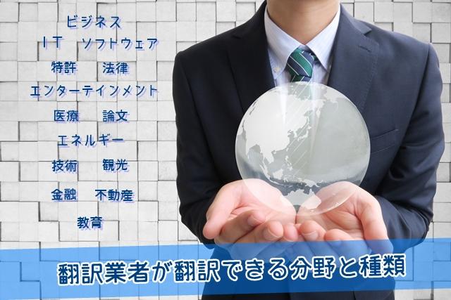 翻訳外注業者が翻訳できる分野と種類