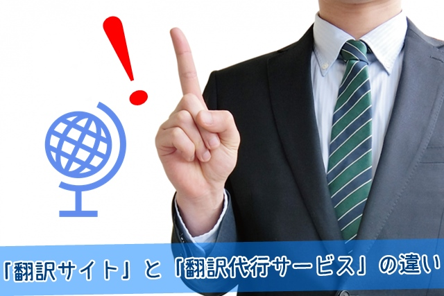 翻訳サイトと翻訳外注サービスの違い