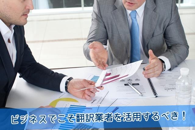 ビジネスでこそ翻訳業者を活用するべき