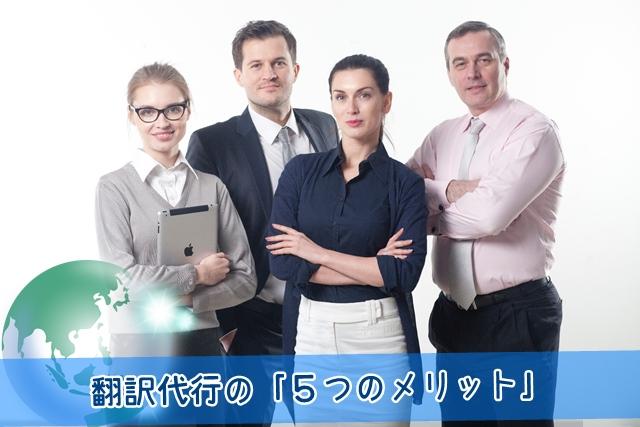 翻訳外注の5つのメリット