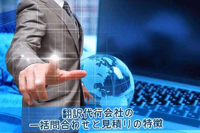 翻訳外注会社の一括問合わせと見積りの特徴
