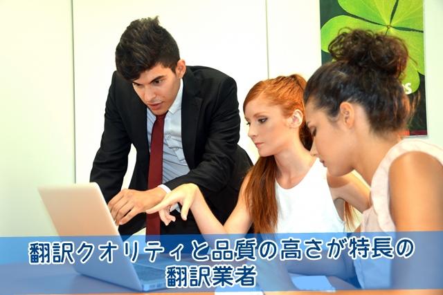 翻訳クオリティと品質の高さが特長の翻訳外注業者