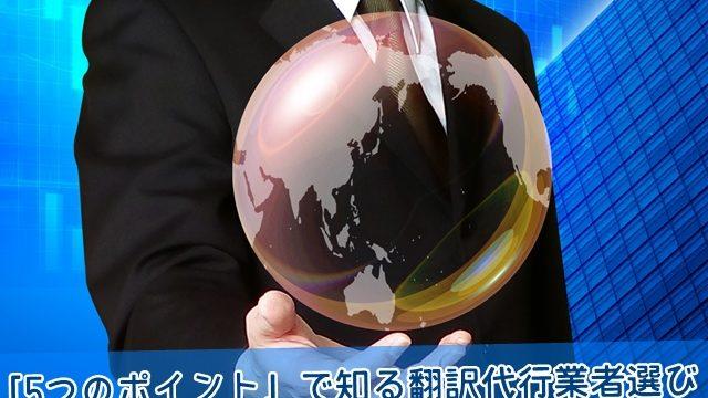 「5つのポイント」で知る翻訳代行業者選び