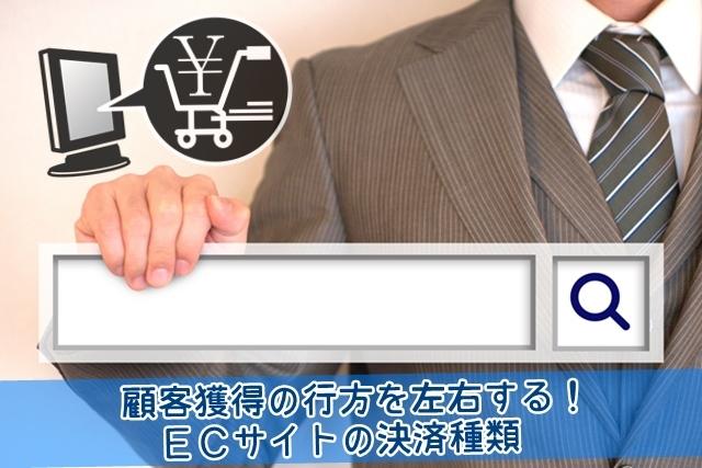 顧客獲得の行方を左右する!ECサイトの決済種類