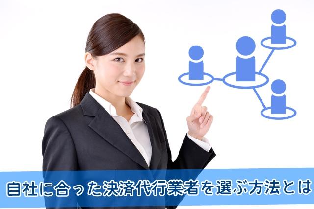 自社に合った決済代行業者を選ぶ方法とは