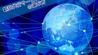 翻訳代行サービス会社の選び方