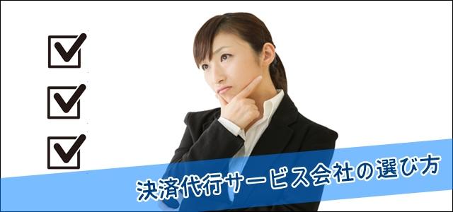 決済代行サービス会社の選び方